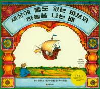 세상에 둘도 없는 바보와 하늘을 나는 배(네버랜드 세계의 걸작 그림책 117)(양장본 HardCover)