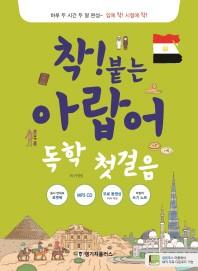 착! 붙는 아랍어 독학 첫걸음(CD1장포함)