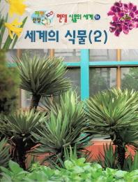 세계의 식물. 2(자연관찰 100 멘델 식물의 세계 50)(양장본 HardCover)