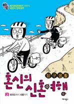 혼신의 신혼여행. 2: 마라도에서 서울까지(탐구생활)