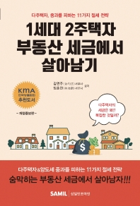 1세대 2주택자 부동산 세금에서 살아남기(개정증보판)