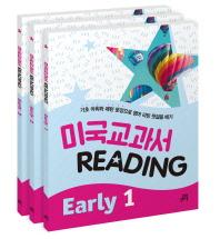 미국교과서 Reading: Early 세트(전3권)