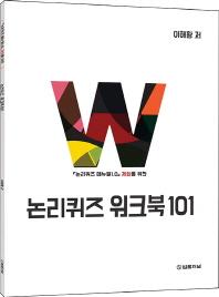 논리퀴즈 워크북 101(논리퀴즈 매뉴얼1.0 체화를 위한)