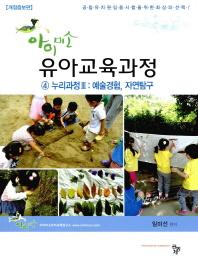 유아교육과정. 4: 누리과정(3) 예술경험 자연탐구(아이미소)(개정증보판)