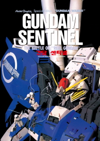 Gundam Sentinel(건담 센티넬)