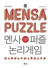 멘사퍼즐 논리게임(IQ 148을 위한)(IQ 148을 위한 멘사 퍼즐 시리즈)