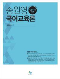 송원영 국어교육론(임용고시대비)