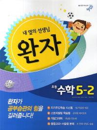 초등 수학 5-2(2014)(완자)
