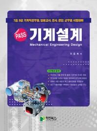 기계설계(Pass)(Pass)