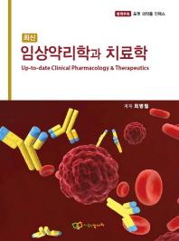 임상약리학과 치료학(최신)
