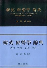한영 경영학 사전