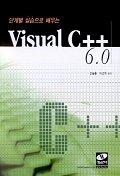 VISUAL C++ 6.0(단계별 실습으로 배우는)