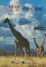 생명 생물의 과학(6판)