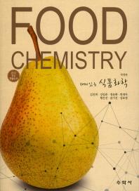 식품화학(재미있는)(개정판)