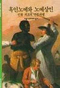 흑인노예와 노예상인(시공 디스커버리 총서 62)