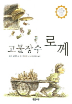 고물장수 로께(미네르바의 올빼미 18)