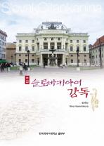 슬로바키아어 강독(초급)(CD1장포함)