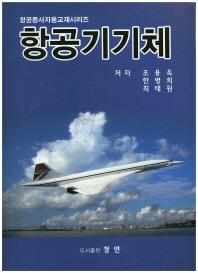 항공기 기체(항공종사자용교재시리즈)