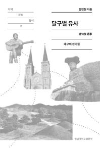 달구벌 유사: 대구의 걷기길(지역문화총서 2)