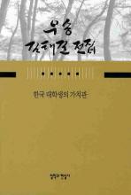 한국 대학생의 가치관(우송 김태길 전집 10)(양장본 HardCover)