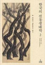 한국의 전통생태학. 2(양장본 HardCover)