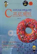 C 프로젝트(구조적 프로그래밍을 위한)(똑똑한 IT BOOK 교재 시리즈)