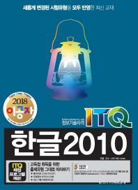ITQ 한글2010(2018)(이공자)