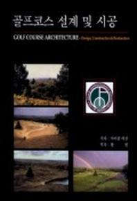 골프코스 설계 및 시공