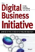 디지털 비즈니스 이니시어티브