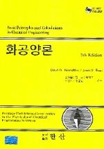 화공양론(7판)(CD1장포함)