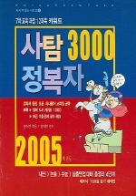 사탐 3000 정복자 (2005)