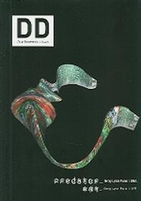 DD. 15: 포식자(Design Document Series 15)(양장본 HardCover)