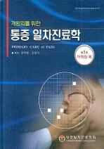 통증 일차진료학. 제1권: 어깨와 목