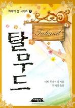 탈무드(지혜의 샘 시리즈 3)(포켓북(문고판))