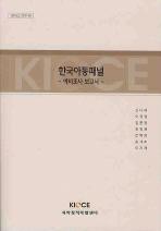 한국아동패널: 예비조사 보고서