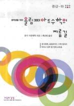 올림피아드 수학의 지름길: 중급-하(중학생을 위한)