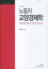 노동자 교양경제학(6판)(노동대학총서 1)(양장본 HardCover)