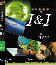 지구과학(2015)(창의력 과학 I&I)