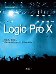 Logic Pro X(최이진의)(CD1장포함)
