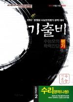수리영역(나형)고2(수능모의평가 학력진단)(2013 대비)