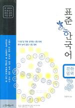 표준 한국어 문학영역