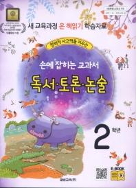 손에 잡히는 교과서 독서 토론 논술 2학년