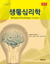 생물심리학(11판)