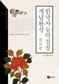 한국사능력검정 개념완성: 중급편