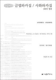 금엽와카집 / 사화와카집(140수 정선)(큰글씨책)