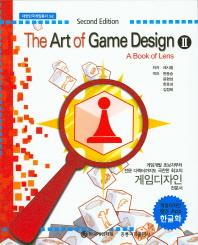 The Art of Game Design. 2(한글판)