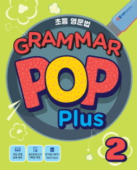 초등영문법 Grammar Pop Plus. 2