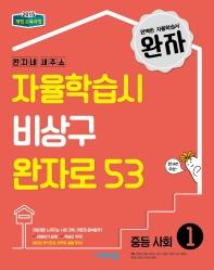 중학 사회1(2019)(완자)