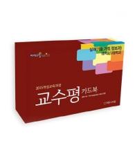 교수평 카드북: 실과(기술 가정 정보과)(중학교/고등학교)