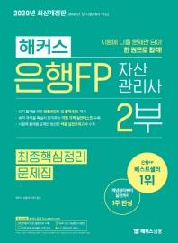 은행 FP 자산관리사 2부 최종핵심정리문제집(2020)(해커스)(개정판)